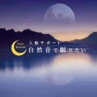 Sleep & Relaxation [CD] Kisaka, Tadaaki